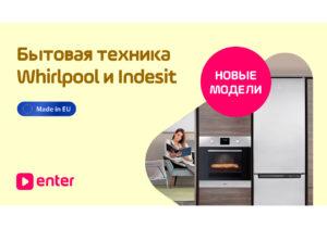 Европейские стандарты техники Whirlpool и Indesit теперь в ENTER