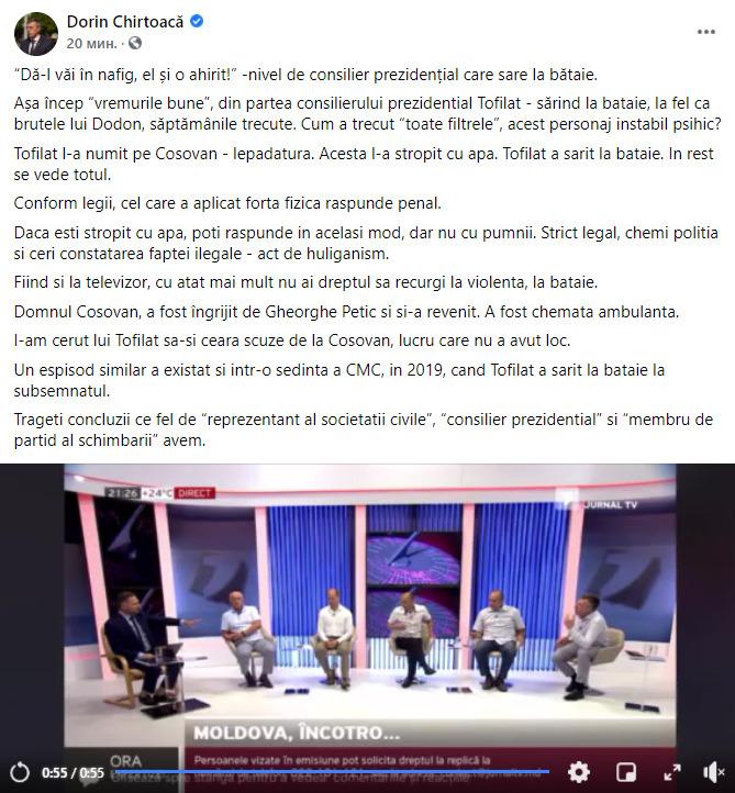 Косован иТофилат подрались впрямом эфире (ВИДЕО)