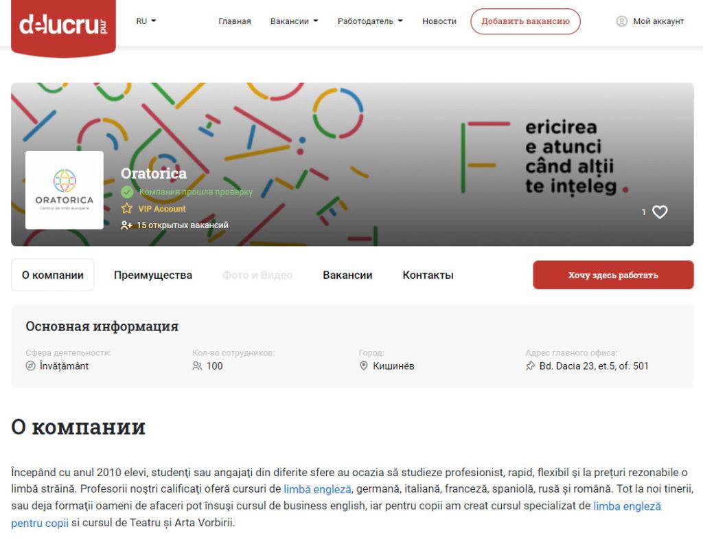 Новый интерфейс delucru.md. Как будет выглядеть крупнейшая рекрутинговая платформа на нашем рынке?