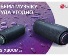 LG: Бери музыку куда угодно с портативной колонкой XBOOM Go PL