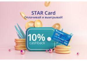 Новые преимущества для пользователей карты STAR Card от Victoriabank: 10% кэшбэка и призы