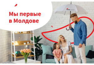 IuteCredit — первая в Молдове микрофинансовая компания, которая оказывает услугу СТРАХОВАНИЯ. Чем важна эта услуга?