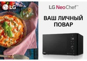 LG: Почувствуйте себя профессиональным поваром с LG NeoChef