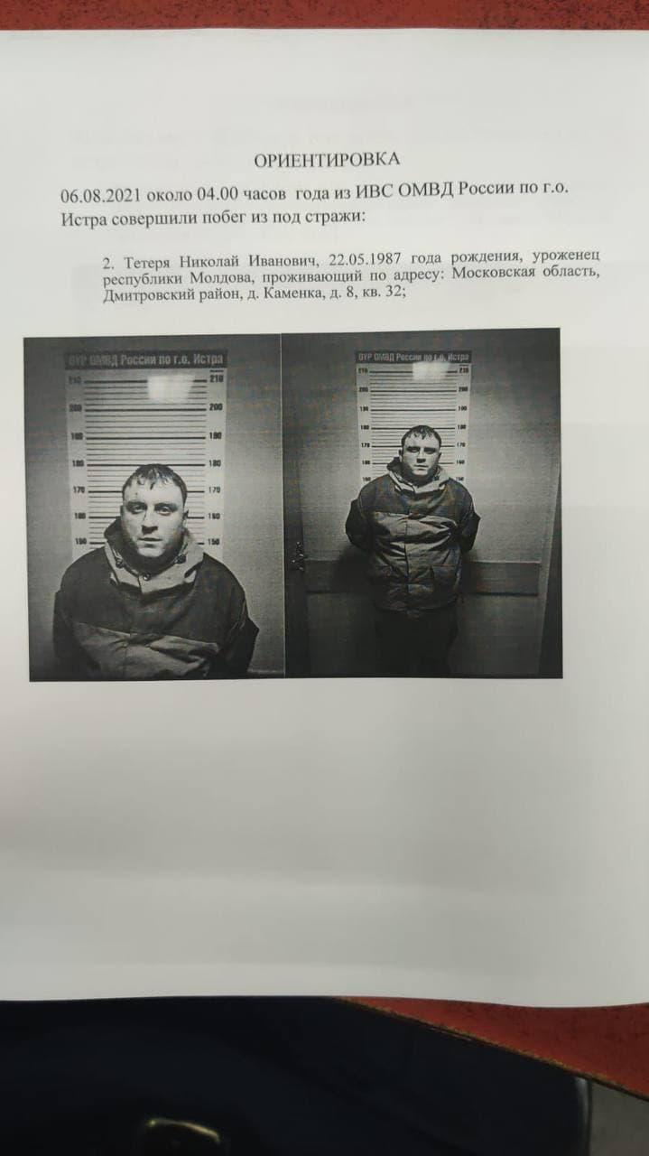 ВРоссии изизолятора временного содержания сбежали уроженцы Молдовы. Одного избеглецов обвиняют вубийстве