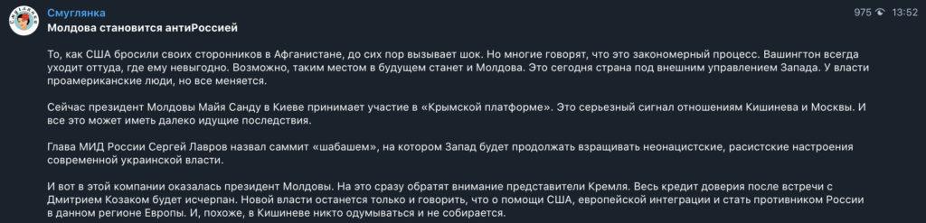 Майя Санду вышла на «Крымскую платформу». Что это значит для Молдовы и как это «подали» политики и медиа в Кишиневе