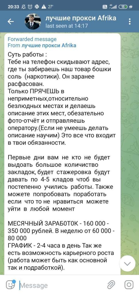 В Telegram подбросили наркотики. Как наркодилеры в Молдове ищут в соцсетях «закладчиков»