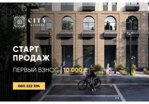 City Gardens — первый взнос всего 10000 евро