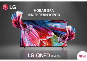 LG: QNED Mini LED объявляет о начале новой эры ЖК-телевизоров