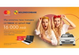 Moldindconbank и Mastercard оплачивают твои поездки на такси за целый год