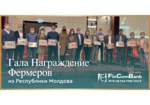 FinComBank поддержал Гала награждение Фермеров из Республики Молдова от 24 сентября 2021