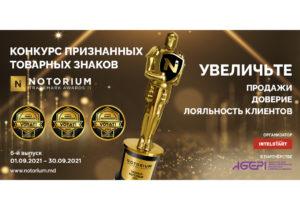 Преимущества участия в Конкурсе Notorium Trademark Awards 2021
