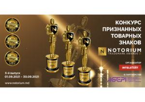 Последняя возможность зарегистрировать свой бренд в конкурсе признаных торговых знаков NOTORIUM