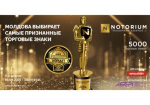 Конкурс признанных торговых знаков NOTORIUM возвращается с 6-м выпуском