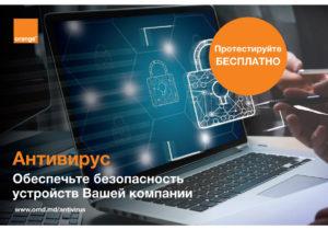 Новые решения: антивирус от Orange обеспечат вашему бизнесу большую защиту