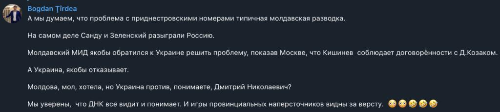 Приднестровью сняли номера. Кто икак вМолдове «отыграл» украинский запрет для приднестровских авто