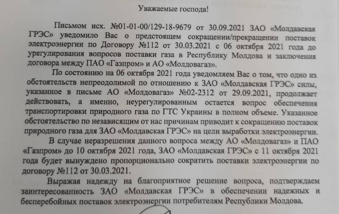 МолдГРЭС предупреждает опроблемах споставками электроэнергии. Энергетическим компаниям направили письмо (DOC)