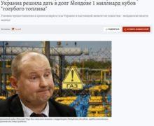 СИБ потребовал отСМИ удалить фейк опредоставлении Украиной 1млрд куб.мгазавобмен назакрытие дела опохищении Чауса