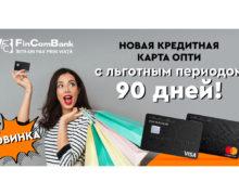 FinComBank запустил первую кредитную карту в Молдове с льготным периодом до 90 дней!