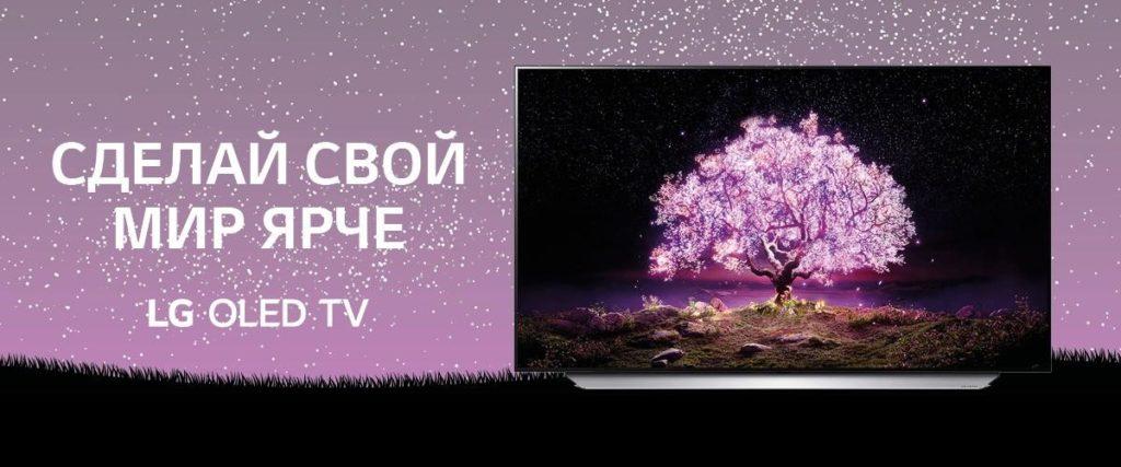 LG: OLED WEEK - целая неделя скидок на OLED TV