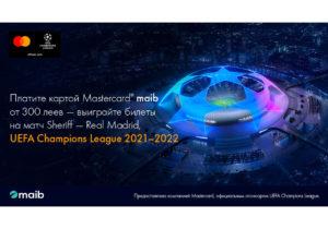Плати картой Mastercard от maib и выиграй билеты на матч «Шериф –Тирасполь» – «Реал Мадрид»
