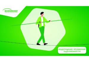 Ответственный кредит – это прежде всего равновесие во избежание чрезмерной задолженности