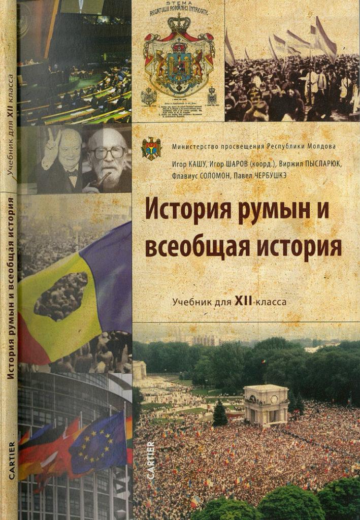 «Они другие, ноони тоже— Молдова». Спецдокладчик ООН— оГагаузии, ненависти всоцсетях иязыках. ИнтервьюNM